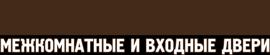 """Интернет магазин межкомнатных дверей """"Ярмарка Дверей"""""""